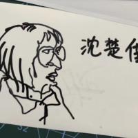Chujia Shen - profile image
